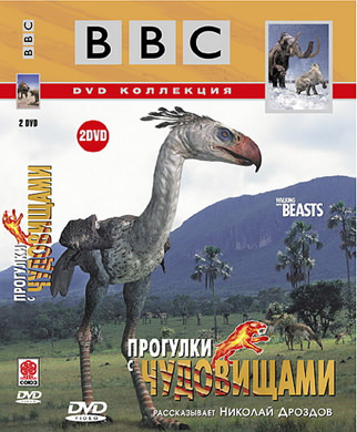 BBC: Прогулки с чудовищами (сериал)