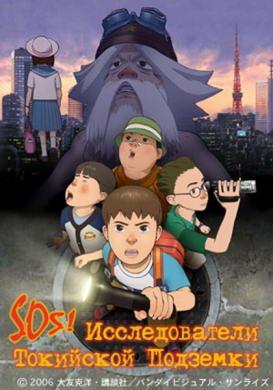SOS! Исследователи токийской подземки