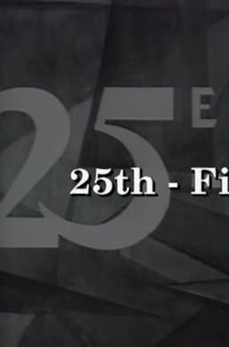 25-е - первый день