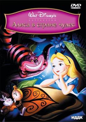 Алиса в стране чудес, 1951