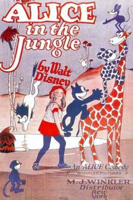 Алиса в джунглях