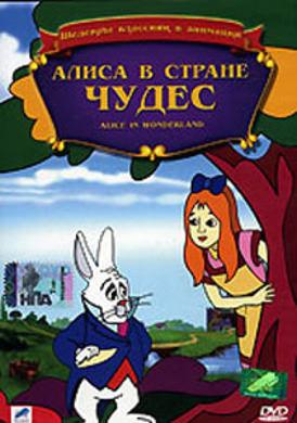 Алиса в стране чудес, 1988