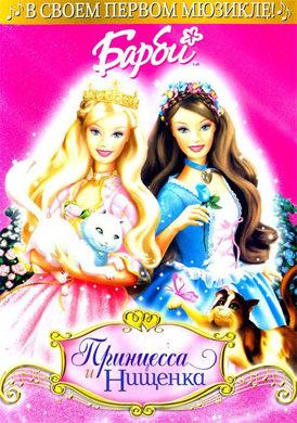 Барби: Принцесса и Нищенка