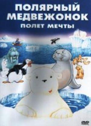 Маленький полярный медвежонок: Полет мечты