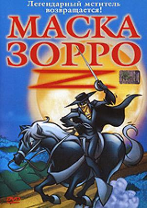 Маска Зорро
