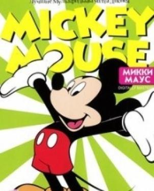 Микки Маус опаздывает на свидание