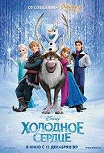 Холодное сердце / Frozen мультфильм