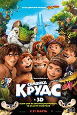 ������� ����� / The Croods